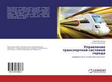 Обложка Управление транспортной системой города