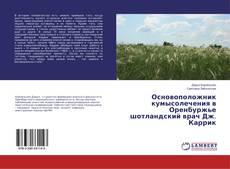 Bookcover of Основоположник кумысолечения в Оренбуржье шотландский врач Дж. Каррик