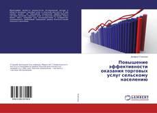 Portada del libro de Повышение эффективности оказания торговых услуг сельскому населению