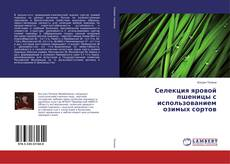 Обложка Селекция яровой пшеницы с использованием озимых сортов