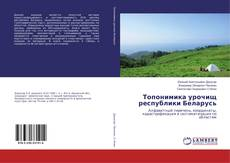 Обложка Топонимика урочищ республики Беларусь