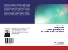 Обложка Вопросы трансформации ислама в Казахстане