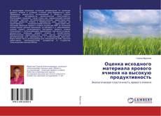 Portada del libro de Оценка исходного материала ярового ячменя на высокую продуктивность