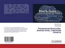 Обложка Технология блокчейн. Анализ атак, стратегии защиты