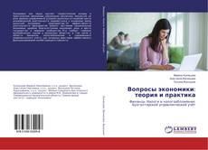 Borítókép a  Вопросы экономики: теория и практика - hoz