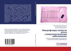 Capa do livro de Микрофлора полости рта и стоматологические заболевания