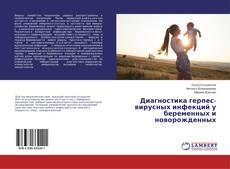 Диагностика герпес-вирусных инфекций у беременных и новорожденных的封面