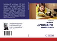 Обложка Детская книжка-игрушка как развивающая дизайн-форма