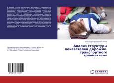 Portada del libro de Анализ структуры показателей дорожно-транспортного травматизма