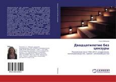 Bookcover of Двадцатилетие без цензуры