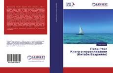 Portada del libro de Пири Реис Книга о мореплавании (Китаби Бахриййе)