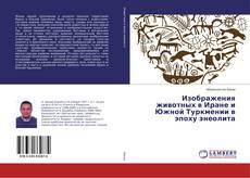 Capa do livro de Изображения животных в Иране и Южной Туркмении в эпоху энеолита