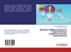 Buchcover von Анализ эффективности аэростатных энергетических комплексов