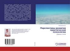 Bookcover of Перспективы развития практической психологии
