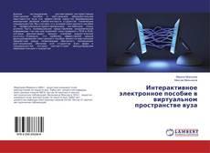 Bookcover of Интерактивное электронное пособие в виртуальном пространстве вуза