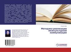 Обложка Методика реализации межкультурной коммуникации
