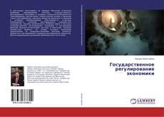 Bookcover of Государственное регулирование экономики