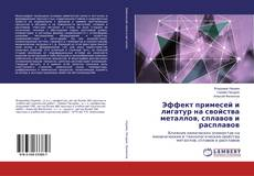 Capa do livro de Эффект примесей и лигатур на свойства металлов, сплавов и расплавов