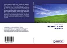 Bookcover of Украина: время перемен