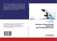 Capa do livro de Физико-химические свойства органофосфонатов