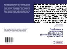 Borítókép a  Проблемы и перспективы современного состояния популяции сурка-байбака - hoz