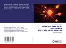 Bookcover of Иccледование ядер рассеянием электронов и протонов