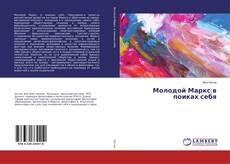 Bookcover of Молодой Маркс:в поиках себя