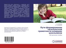 Пути формирования читательской грамотности младших школьников kitap kapağı