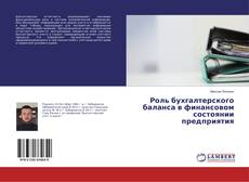 Bookcover of Роль бухгалтерского баланса в финансовом состоянии предприятия