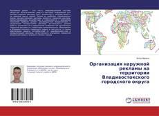Portada del libro de Организация наружной рекламы на территории Владивостокского городского округа