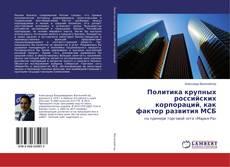 Обложка Политика крупных российских корпораций, как фактор развития МСБ