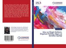 Ulus ve Örgüt Kültürü, Örgütsel Politika Algısı ve Sendika Üyeliği kitap kapağı