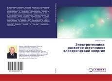 Bookcover of Электротехника: развитие источников электрической энергии
