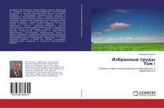 Bookcover of Избранные труды Том I