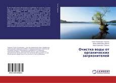 Portada del libro de Очистка воды от органических загрязнителей