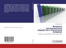 Bookcover of Вопросы регионального лидерства в Латинской Америке