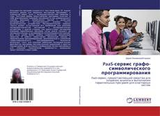 Bookcover of PaaS-сервис графо-символического программирования