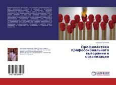 Portada del libro de Профилактика профессионального выгорании в организации