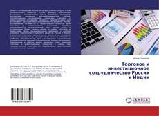 Обложка Торговое и инвестиционное сотрудничество России и Индии