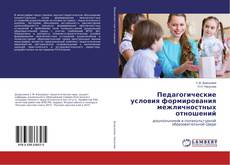 Bookcover of Педагогические условия формирования межличностных отношений