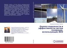 Bookcover of Оценка надежности и эффективности систем генерации, использующих ВИЭ