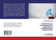 Couverture de Проблемы и методические подходы в современной педагогике