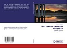 Bookcover of Что такое квантовая механика