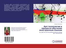 Buchcover von Арт-технологии в процессе обучения иностранным языкам