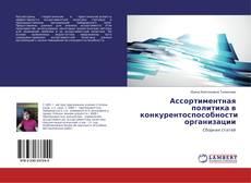 Обложка Ассортиментная политика в конкурентоспособности организации