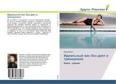 Bookcover of Идеальный вес без диет и тренировок