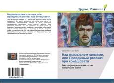 Bookcover of Над вымыслом слезами, или Правдивый рассказ про конец света