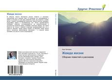 Bookcover of Жажда жизни