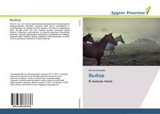 Bookcover of Выбор