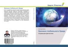 Bookcover of Хроника глобального бреда